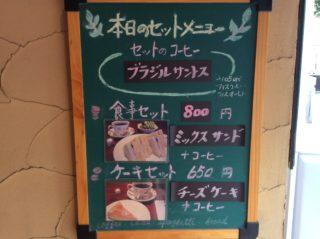 焙煎屋珈琲店 メニュー
