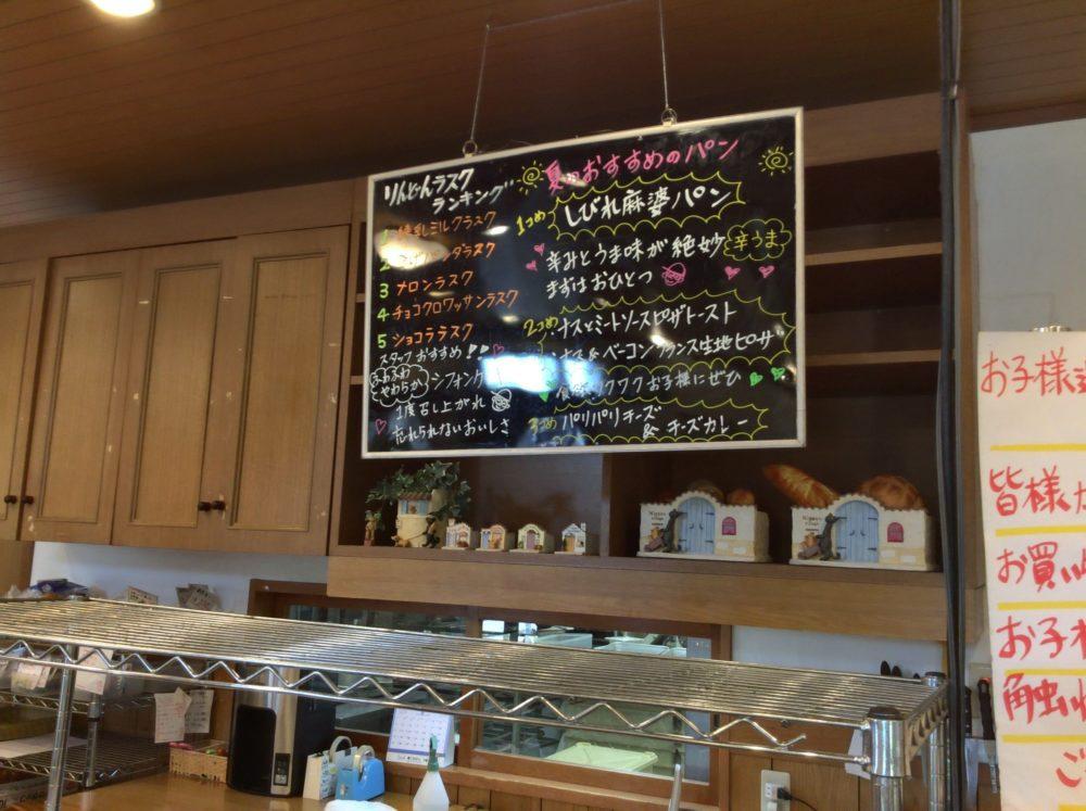 りんどん | 会津ひとり旅 地元の食材を味わえるパン屋へ