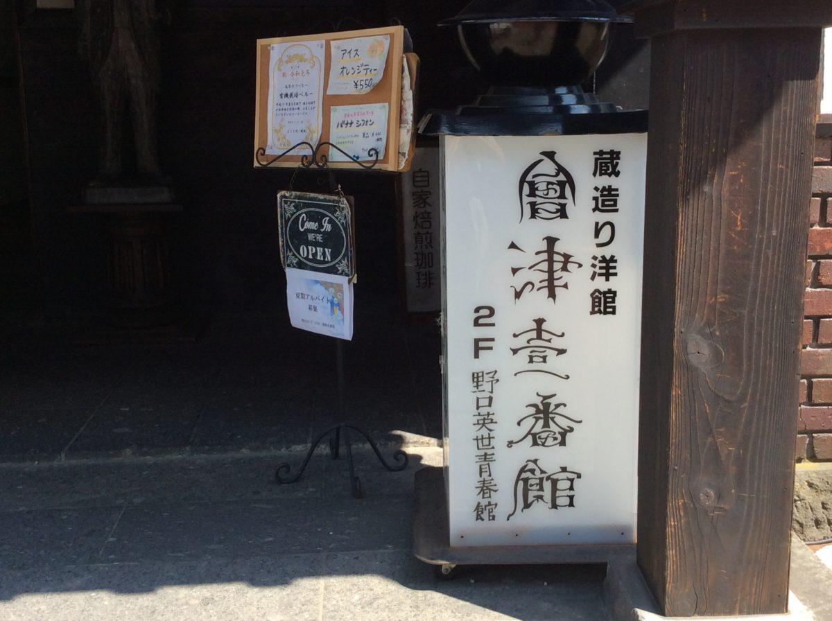 會津壹番館 | 会津ひとり旅 蔵作り洋館でカフェタイムを