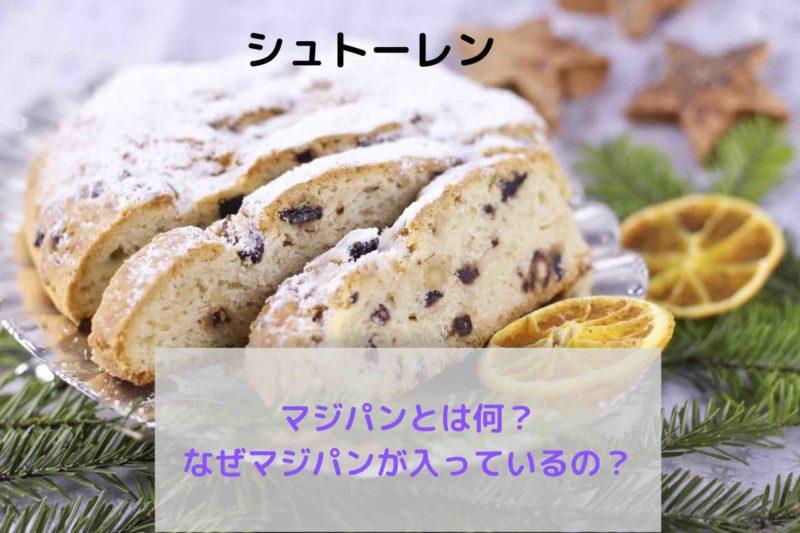 本格シュトーレン必須のマジパンとは何?なぜマジパンが入っているの?