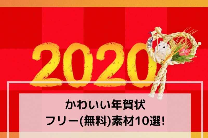 年賀状2020 | かわいい&フリー(無料)のねずみ素材9選!